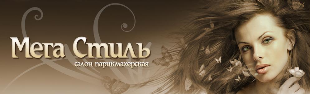 Салон парикмахерская 1megastyle.ru